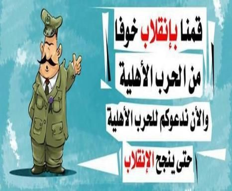 coup_detat-54998362.jpg