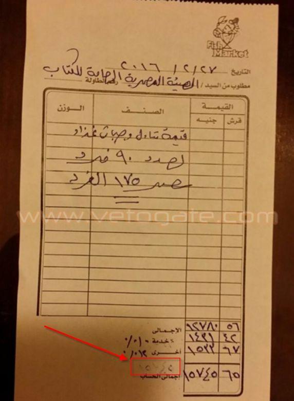 فاتورة ضريبية مختومة مصر